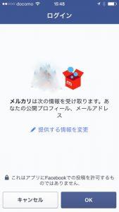 mercari_join_03[1]