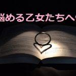 15億円以上の損失! 恋愛と結婚に悩む独身女性達へ送る恋愛秘話