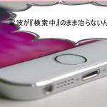 iPhone電波が『検索中』になりっぱなし。~実際に私が行った7つの方法~