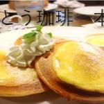 昭和レトロなカフェ ~さとう珈琲 本店~