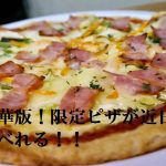 福島県民と栃木県民に大人気のピザ『なんと近日中に豪華版が食べれる日がある・・・』