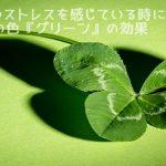 不自由さやストレスを感じている時に選びたい色『グリーン』の効果