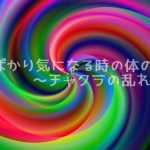 1色の色ばかり気になる時の体のシグナル ~チャクラの乱れ~