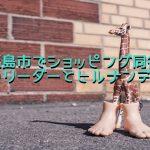 福島市でショッピング同行『認定トウリーダーとヒルナンデスな1日』