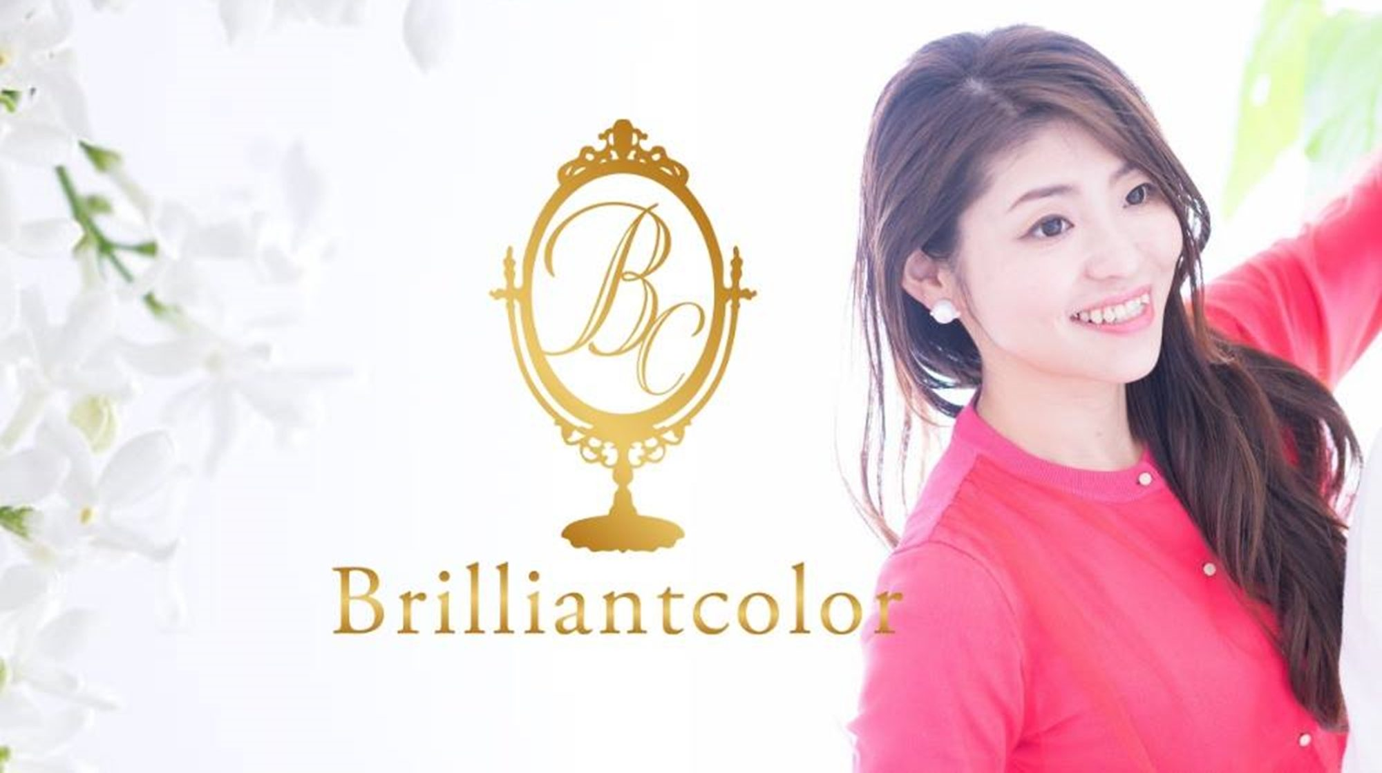 Brilliantcolor