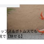 地味なトップス&ボトムスでも靴で【魅せる】