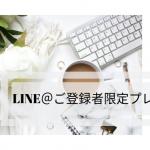 LINE@ご登録者様限定プレゼント