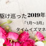 駆け巡った2019年『1月〜3月』タイムイズマネー