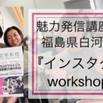 魅力発信講座in福島県白河市 『インスタグラムworkshop』講師レポ